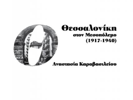 Η Θεσσαλονίκη του Μεσοπολέμου (1917-1940)