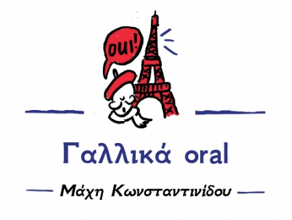 Online Γαλλικά Oral